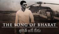 Bharat Ane Nenu: 'The Song Of Bharat' from Mahesh Babu's political drama goes viral, clocks one million views in no time