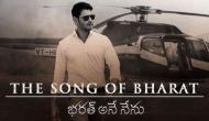 Bharat Ane Nenu: 'The Song Of Bharat' from Mahesh Babu's political drama crosses 5 million views