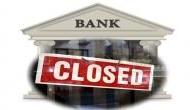 Bank Holidays 2018: इस दिन निपटा लें बैंक के जरूरी काम नहीं तो 3 अप्रैल तक करना पड़ेगा इंतजार
