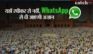 यहां की मस्जिदों में अब लाउडस्पीकर से नहीं बल्कि WhatsApp से दी जाएगी अज़ान