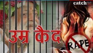 नाबालिग रेप केस: बलात्कारी आसाराम को उम्रकैद की सजा, जेल में बिताएगा पूरी जिंदगी