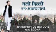 आज 'जन आक्रोश रैली' से ताकत दिखाएंगे राहुल गांधी, रामलीला मैदान में लाखों लोग होंगे इकट्ठा