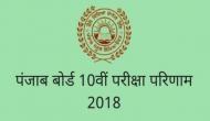 Punjab Board Result 2018: 10वीं के नतीजे 3 मई को होंगे घोषित, तारीखों में इस वजह से हुआ बदलाव