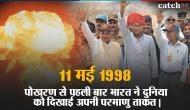 20 साल पहले आज के ही दिन धरती में हुई थी हलचल, भारत बना था परमाणु शक्ति