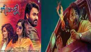 Neerali: Official poster of Mohanlal, Nadhiya Moidu, Parvatii Nair's thriller released