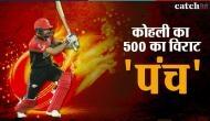 IPL में कोहली ने लगाया 500 रनों का विराट 'पंच', इस दिग्गज खिलाड़ी का तोड़ा रिकॉर्ड