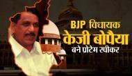 कर्नाटक: केजी बोपैया को प्रोटेम स्पीकर बनाए जाने के खिलाफ सुप्रीम कोर्ट जा सकती है कांग्रेस