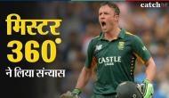 एबी डिविलियर्स ने इंटरनेशनल क्रिकेट से संन्यास लेकर सबको चौंकाया