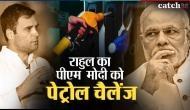 राहुल का पीएम मोदी को 'पेट्रोल चैलेंज'- ये काम करके दिखाओ वरना ऐसा करने को हम...