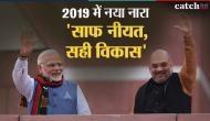 अपने नए नारे 'साफ नीयत, सही विकास' के साथ 2019 का लोकसभा चुनाव जीत पाएगी BJP ?