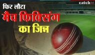 मैच फिक्सिंग: ICC ने अल जजीरा से मांगे सबूत, कहा - हमें दो स्टिंग की फुटेज