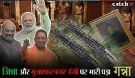 कैराना-नूरपुर उपचुनाव: जिन्ना और मुजफ्फरनगर दंगों से बड़ा मुद्दा बना गन्ना, BJP को मिली करारी शिकस्त