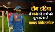 Birthday Special: टीम इंडिया में धोनी की कमी नहीं खलने देगा ये स्टार विकेटकीपर और कप्तान