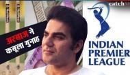 IPL सट्टेबाजी: अरबाज ने कबूला गुनाह, मानी बुकी सोनू जालान से रिश्ते की बात