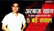 IPL सट्टेबाजी: इन पांच तीखे सवालों ने अरबाज को गुनाह कबूल करने पर कर दिया मजबूर