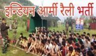 भारतीय सेना में निकली बंपर वैकेंसी, आर्मी भर्ती रैली के लिए ऐसे करें आवेदन