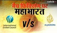 मैच फिक्सिंग: अल जजीरा ने ICC को फुटेज देने से किया मना और पोस्टपोन हुई मीटिंग