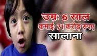 6 साल की उम्र में ये बच्चा कमाता है 71 करोड़, जानिए कैसे?