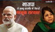 बड़ी खबर: भाजपा ने जम्मू-कश्मीर में गिराई महबूबा सरकार, शाह से मुलाकात के बाद हुआ फैसला