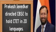 CTET: मोदी सरकार का बड़ा फैसला, इन 20 भाषाओं में होगी परीक्षा