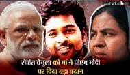 रोहित वेमुला की मां बोलीं- पीएम मोदी के खिलाफ भाषण देने के लिए किसी ने नहीं डाला दबाव