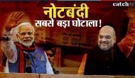 कांग्रेस ने नोटबंदी को बताया घोटाला, अमित शाह समेत कई BJP नेताओं पर लगाए आरोप