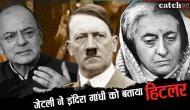 अरुण जेटली ने इंदिरा गांधी को बताया हिटलर, बोले- दोनों ने संविधान को तानाशाही में बदला