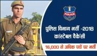 पुलिस कांस्टेबल के 16000 से अधिक पदों पर निकली भर्तियां, 30 जून है अंतिम तारीख