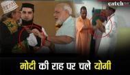 PM मोदी की तरह CM योगी ने भी मजार पर मौलवी के हाथों मुस्लिम टोपी पहनने से किया इनकार