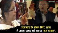 उत्तराखंड: सीएम त्रिवेंद्र रावत ने जनता दरबार को बनाया 'राज दरबार'
