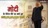 खुलासा- चार साल के कार्यकाल में 165 दिन देश से बाहर रहे PM मोदी, खर्च हुए 355,00,00,000 रुपये