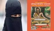 मुस्लिम महिला ने रामायण को उर्दू में किया ट्रांसलेट, बोली ऐसा करने से मिलती है...