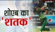 शोएब मलिक ने ऑस्ट्रेलिया के खिलाफ मैच से पहले ठोक दिया 'शतक', रचा T20 का नया इतिहास