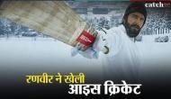 Video: स्विट्ज़रलैंड की हसीन वादियों में क्रिकेट का मजा लेते 'खिलजी'