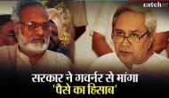 ओडिशा: पटनायक सरकार ने राज्यपाल से उनकी यात्रा पर खर्च हुए 46 लाख का मांगा हिसाब