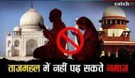 SC का आदेश: ताजमहल दुनिया का सातवां अजूबा, कहीं और जाकर पढ़ें नमाज
