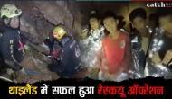 थाईलैंड: गुफा से 12 बच्चों और कोच को सुरक्षित निकाला गया, पूरा हुआ रेस्क्यू ऑपरेशन