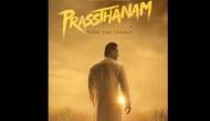 फिल्म 'प्रस्थानम' का पोस्टर आउट, संजय दत्त बोले- हक़ दोगे तो रामायण शुरू होगी, छीनोगे तो...