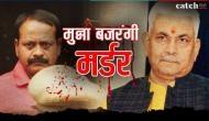 'केंद्रीय मंत्री मनोज सिन्हा ने करवाई डॉन मुन्ना बजरंगी की हत्या'
