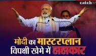 लोकसभा चुनाव के लिए PM मोदी के इस 'मास्टरप्लान' से विपक्षी खेमे में मचा हाहाकार