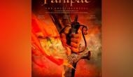 Panipat Box Office Collection Day 1: सिनेमाघरों में पहले दिन फिल्म की धीमी रही शुरुआत, सिर्फ इतनी हुई कमाई