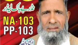 Pakistan General Election: Independent candidate from Faisalabad commits suicide