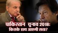 पाकिस्तान चुनाव 2018: इमरान खान और शाहबाज शरीफ के बीच काटें की टक्कर, वोटिंग शुरू