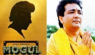 'गुलशन कुमार की बायोपिक मोगुल में आमिर खान करें काम'