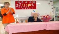 दुनिया की सबसे बुजुर्ग महिला का निधन, बनाया था ये रिकॉर्ड
