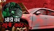 Audi का खूनी कहर: कोयंबटूर में बस का इंतजार कर रहे लोगों को कुचला, 6 की मौत
