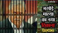 भगोड़े विजय माल्या का नया ठिकाना होगा- मुंबई की आर्थर रोड जेल, बैरक नंबर 12- सूत्र