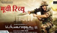 Vishwaroopam 2 Review: क्या देखने लायक है कमल हासन की कमजोर कहानी वाली 'विश्वरूपम 2'