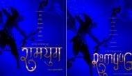 कोहली की फिल्म 'रामायण' का फर्स्ट लुक हुआ वायरल, आप भी देखिए