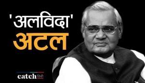 अटल बिहारी वाजपेयी का 93 साल की उम्र में निधन, पूर्व PM राजनीति के थे 'अजातशत्रु'